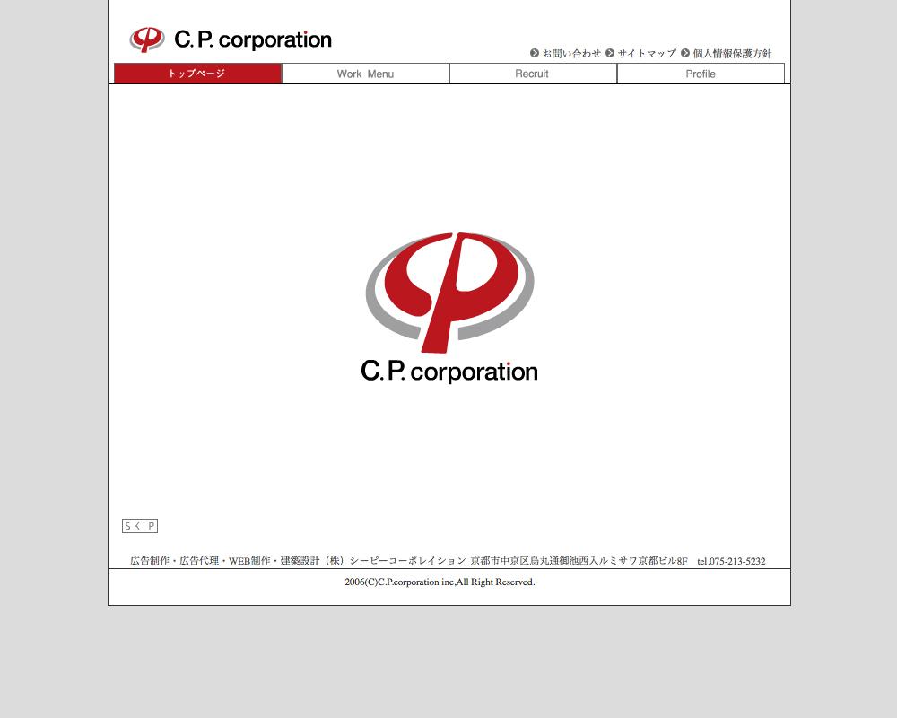 株式会社 シーピーコーポレイション ホームページ