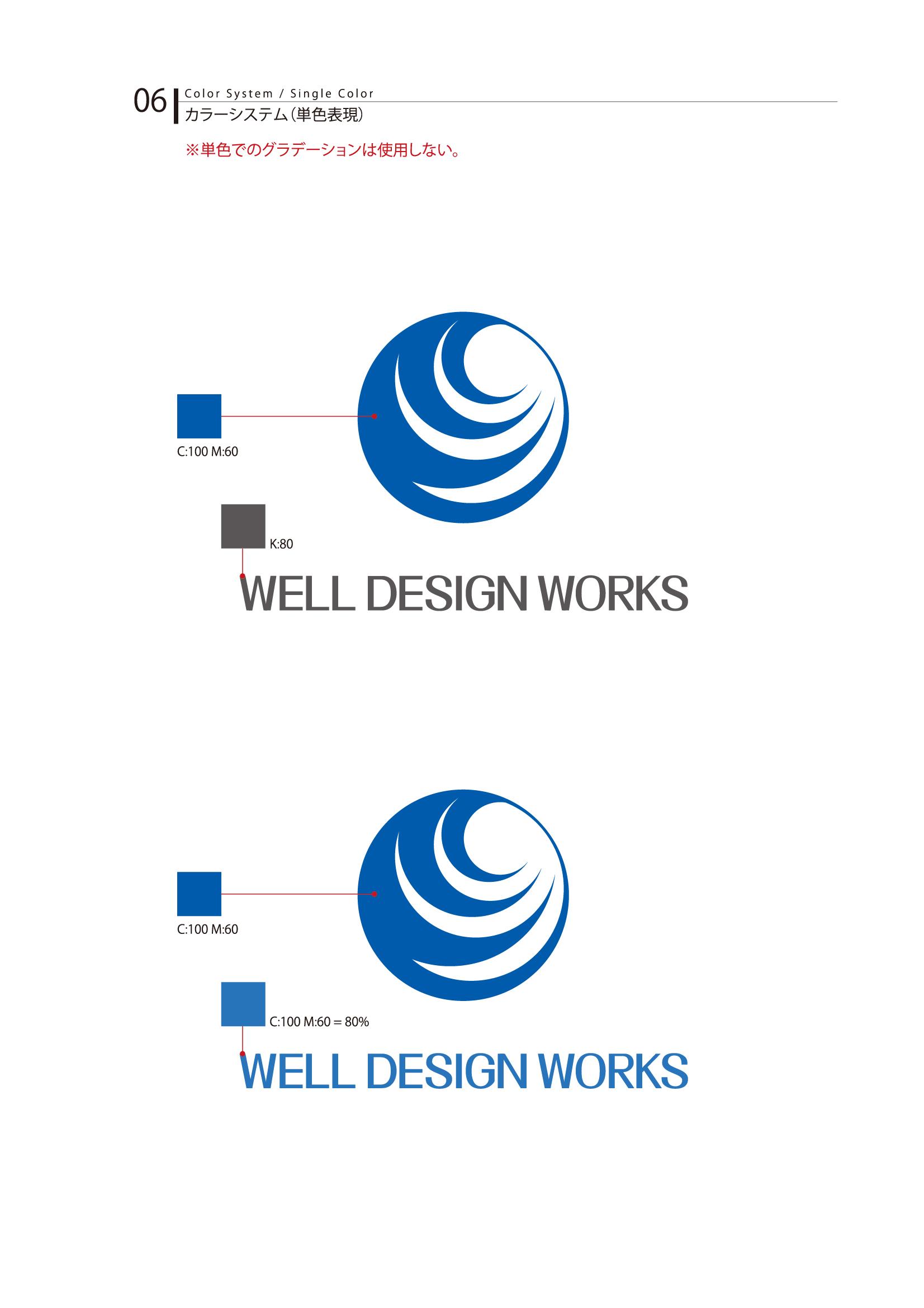 ロゴ 1色カラーシステム