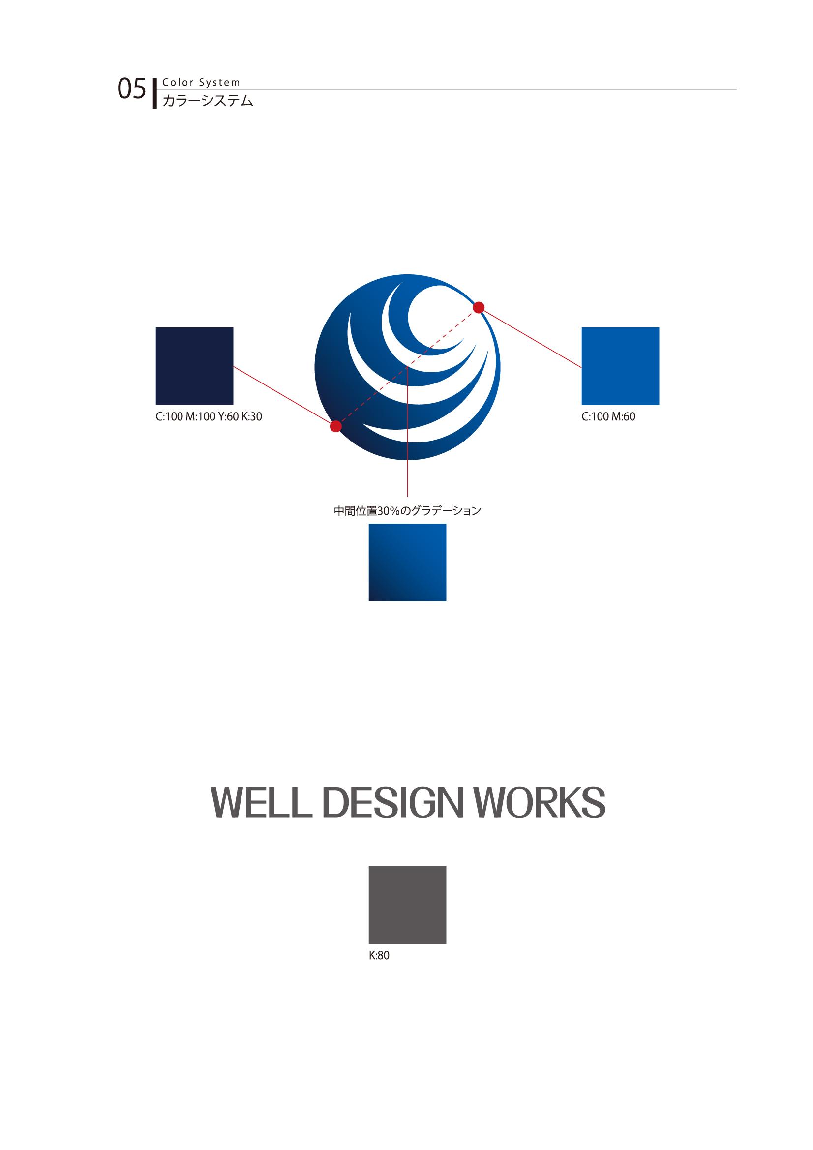 ロゴ カラーシステム