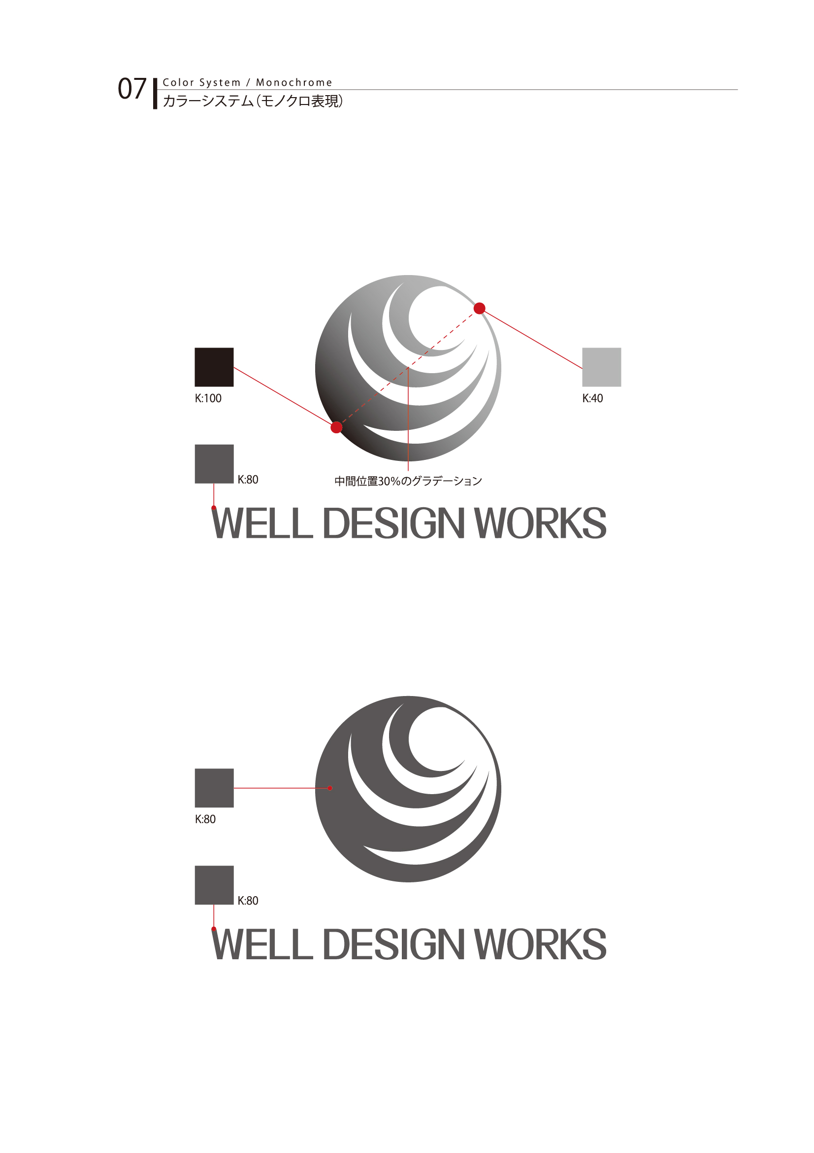 ロゴ モノクロカラーシステム