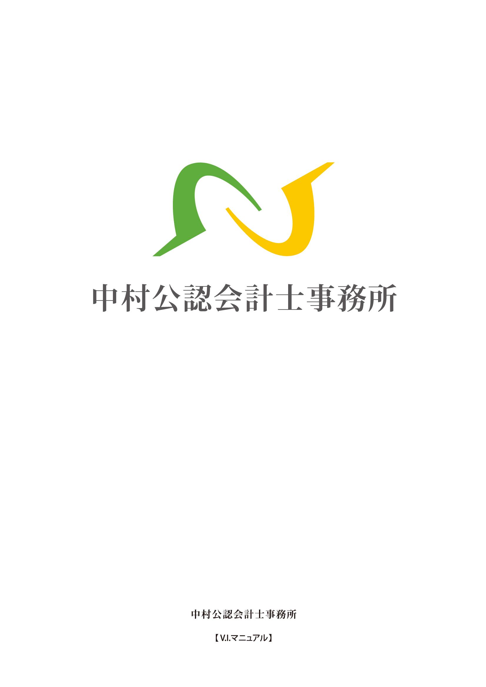ロゴ/シンボルマーク VIマニュアル