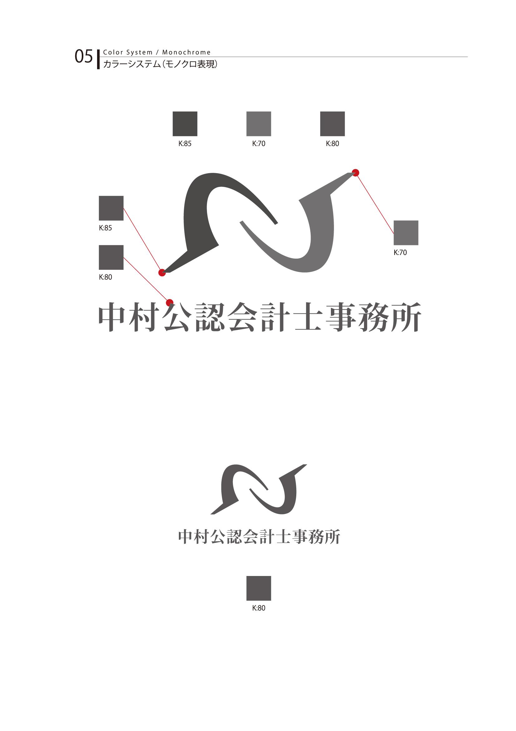 ロゴ モノクロ表現