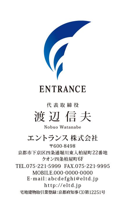 名刺 エントランス株式会社