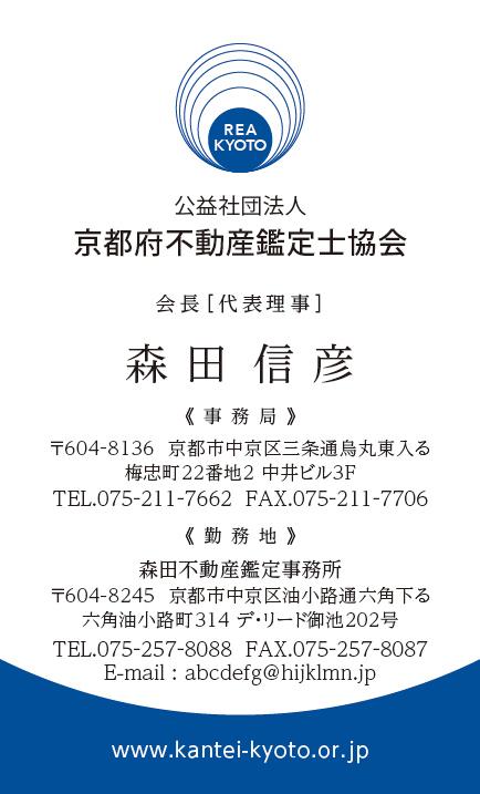 名刺 公益社団法人 京都府不動産鑑定士協会