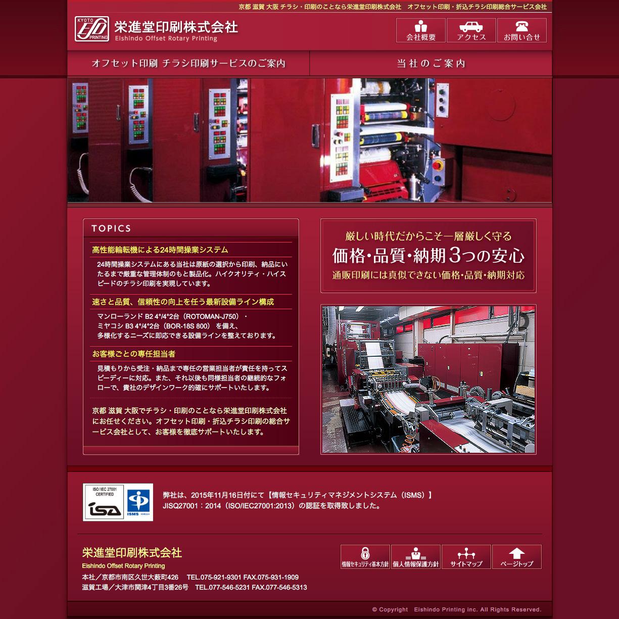 栄進堂印刷株式会社 ウェブサイト