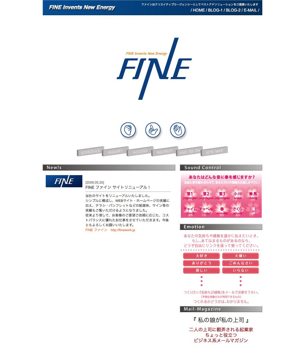 FINE ホームページ