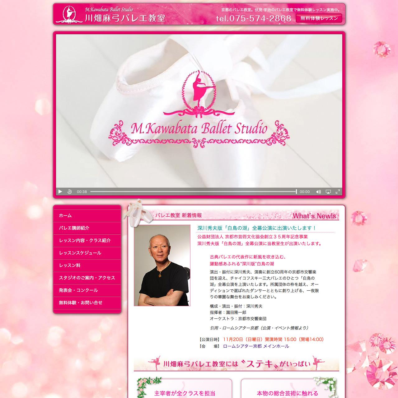 川畑麻弓バレエ教室 ホームページ