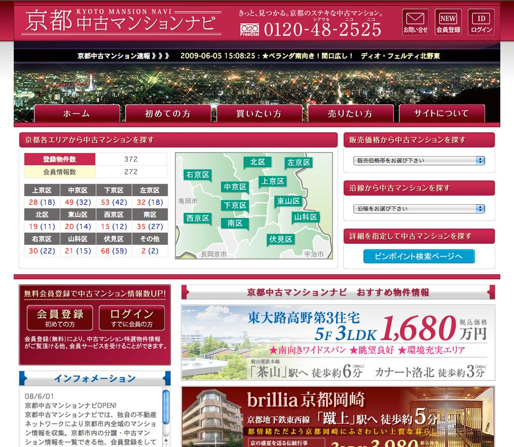 京都中古マンションナビ ホームページ