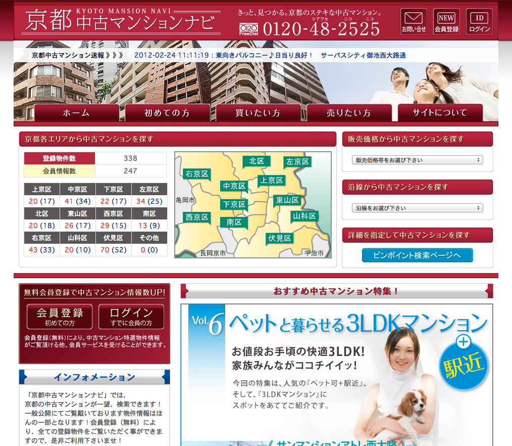 京都中古マンションナビ 新着情報ページ
