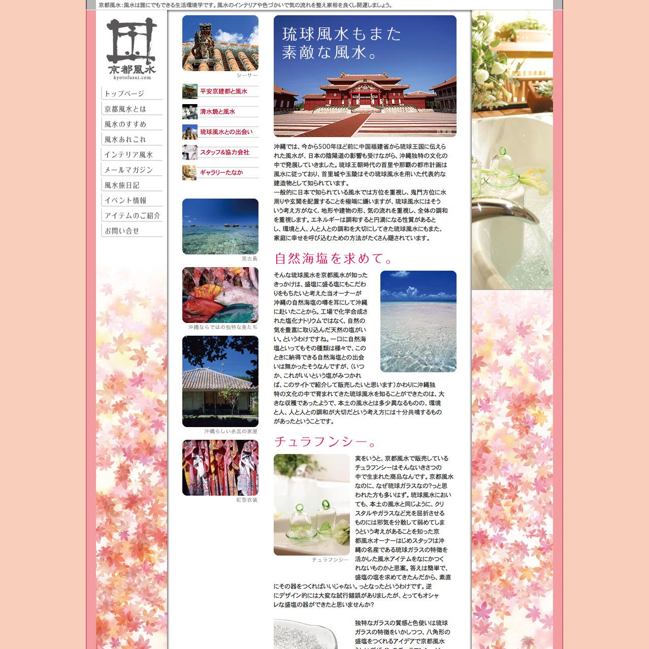 京都風水 琉球風水との出会い