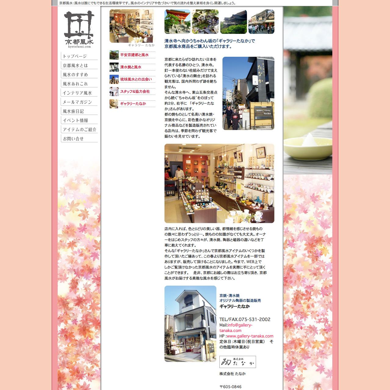 京都風水 ギャラリーたなか