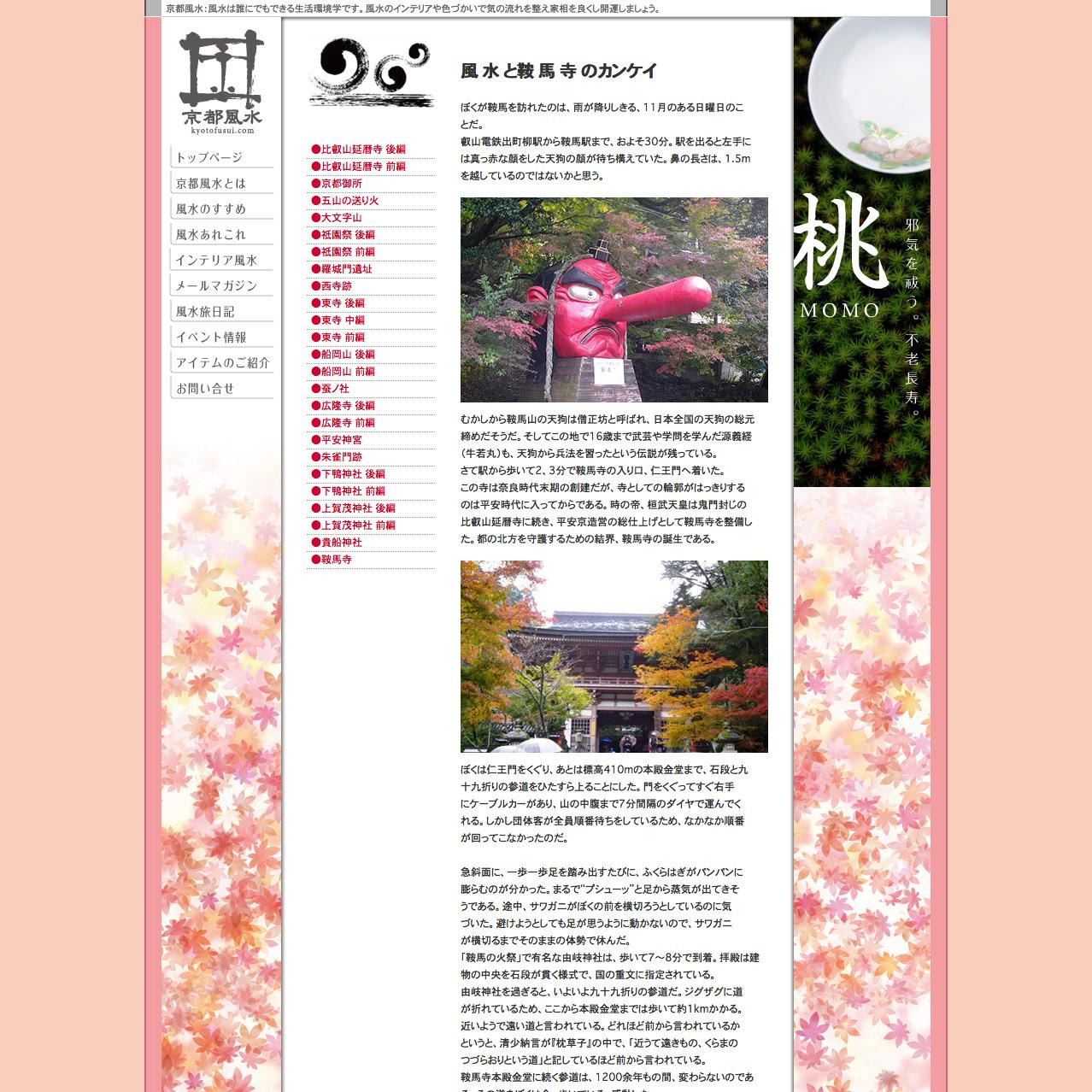 京都風水 風水旅日記