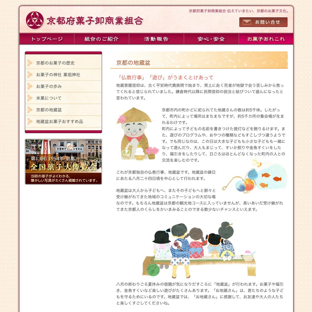 京都府菓子卸商業組合 京都の地蔵盆