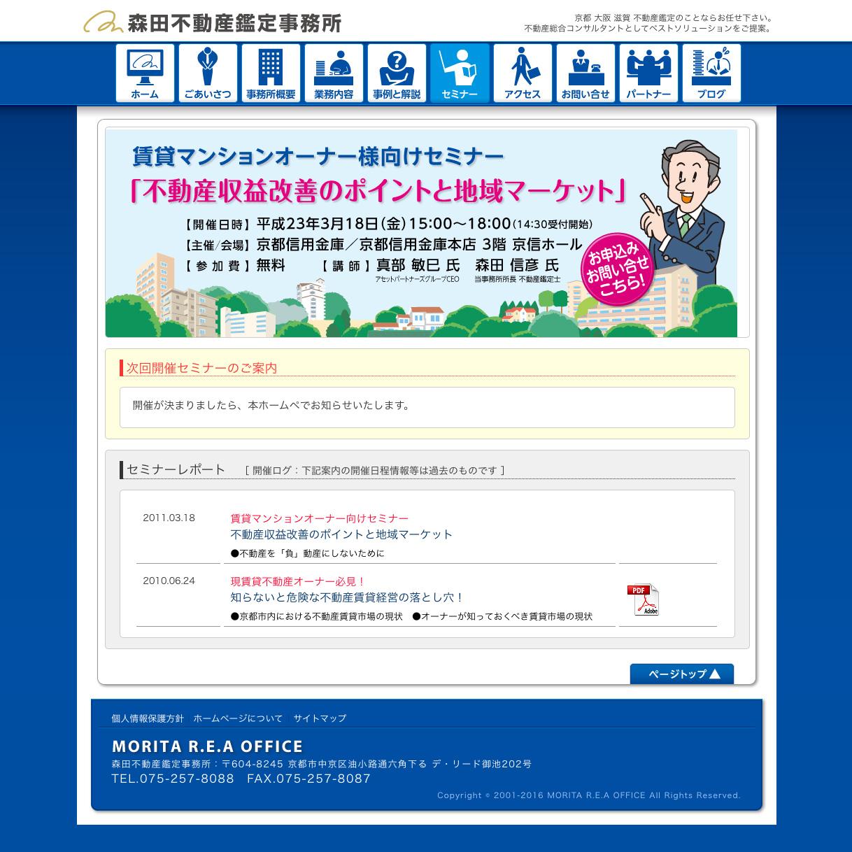森田不動産鑑定事務所のセミナー情報ページ