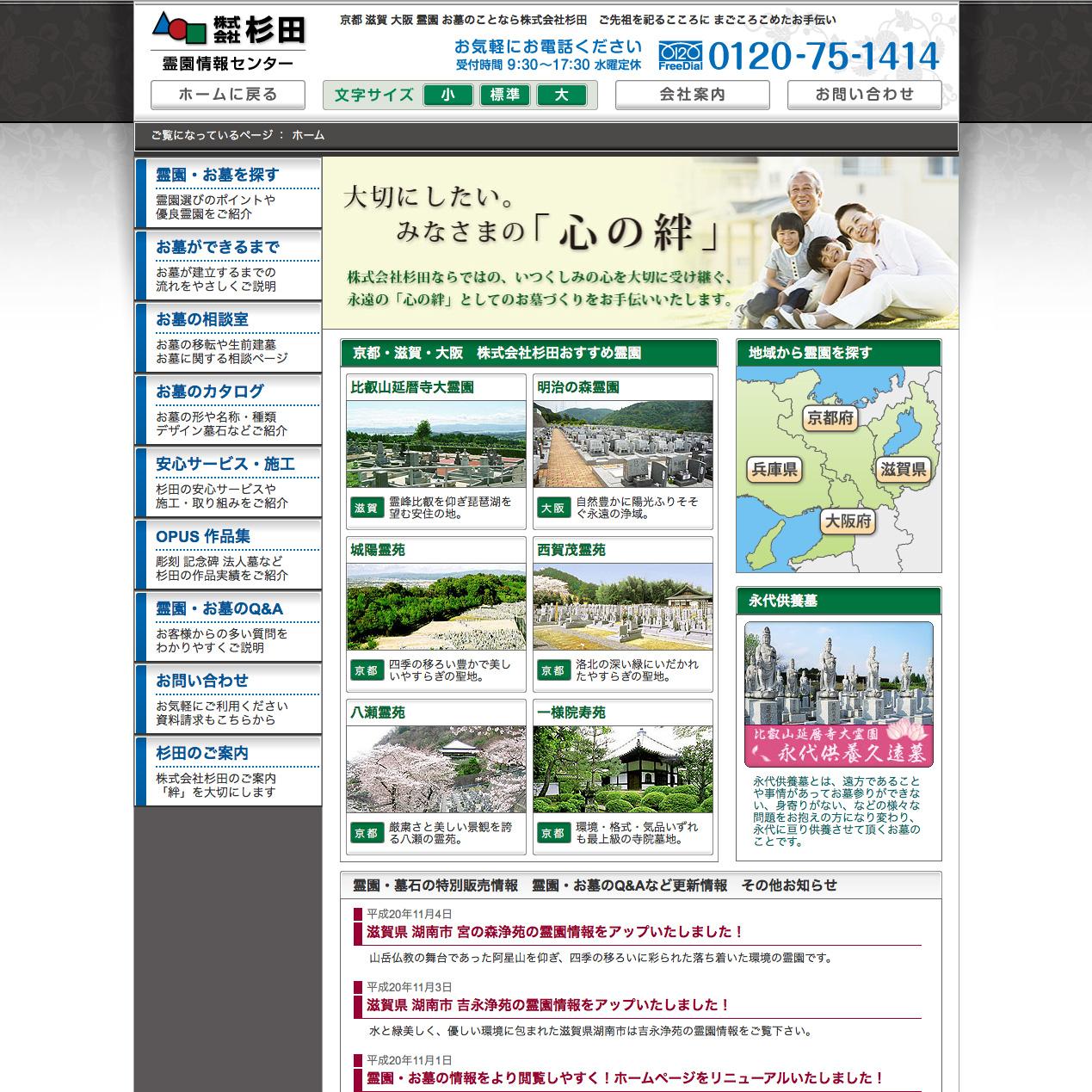 株式会社 杉田のトップページ