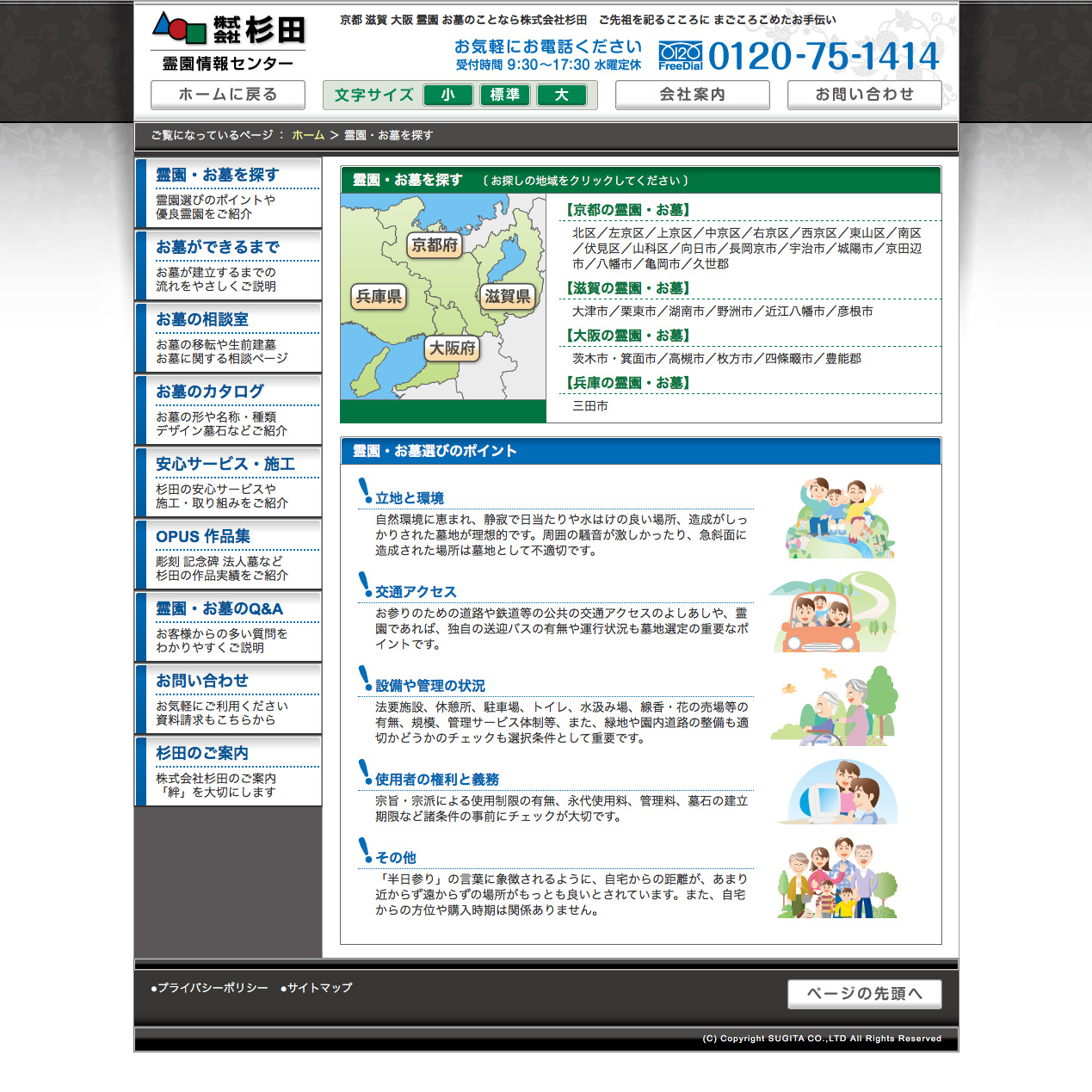 株式会社 杉田の霊園・お墓を探すページ