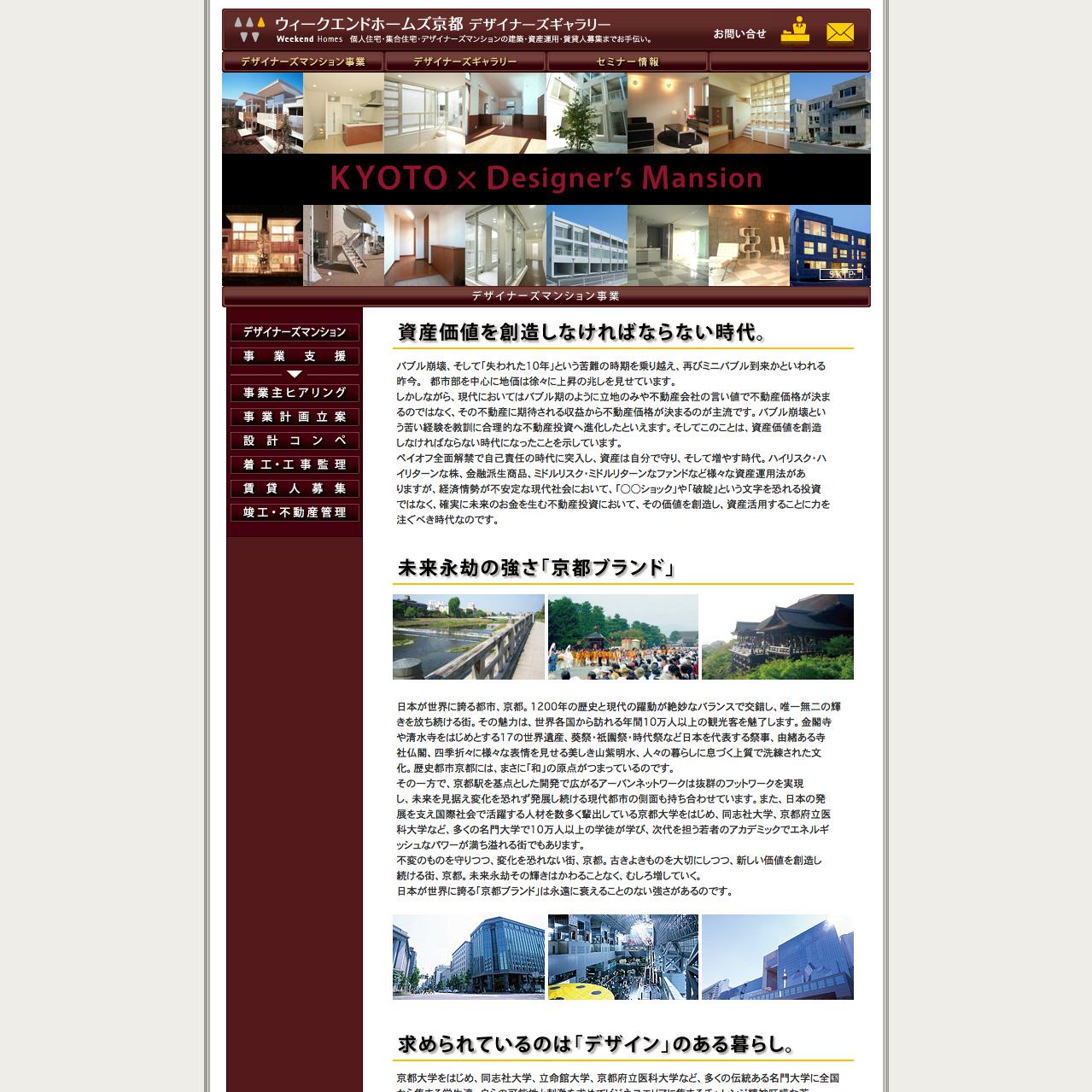 ウィークエンドホームズ京都 デザイナーズギャラリー ホームページ