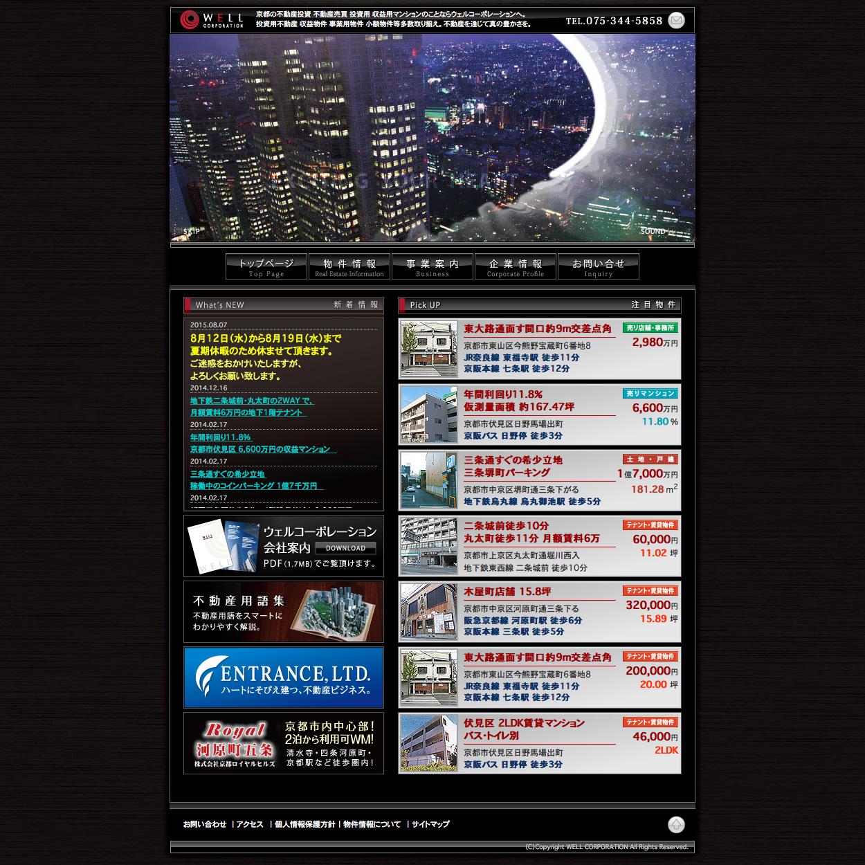 株式会社ウェルコーポレーション ホームページ
