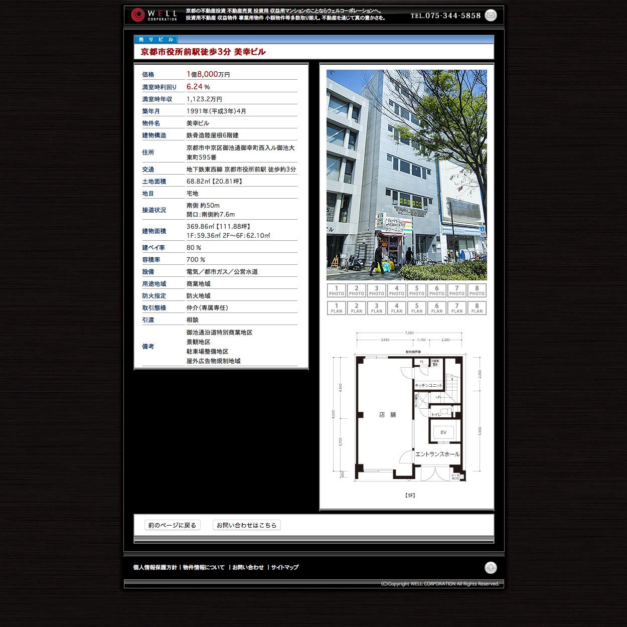 株式会社ウェルコーポレーション 物件情報ページ