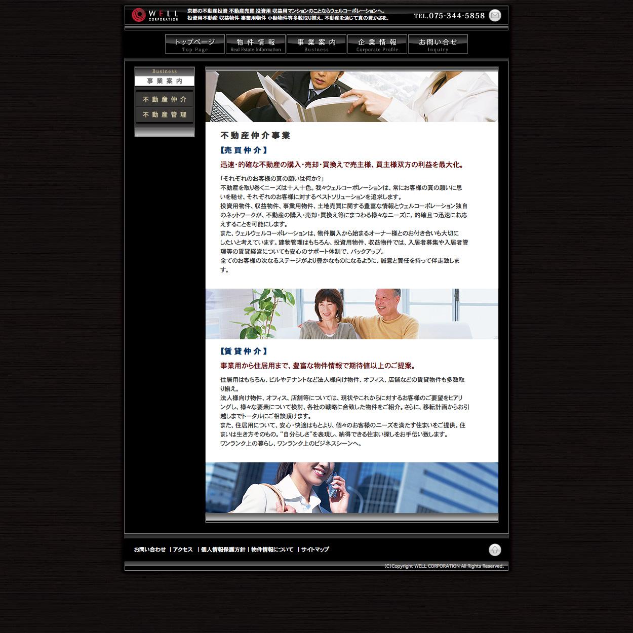 株式会社ウェルコーポレーション 会社情報ページ