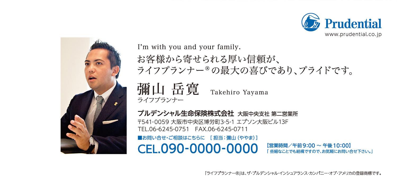 プルデンシャル生命保険株式会社 リーフレット連絡先(裏表紙)