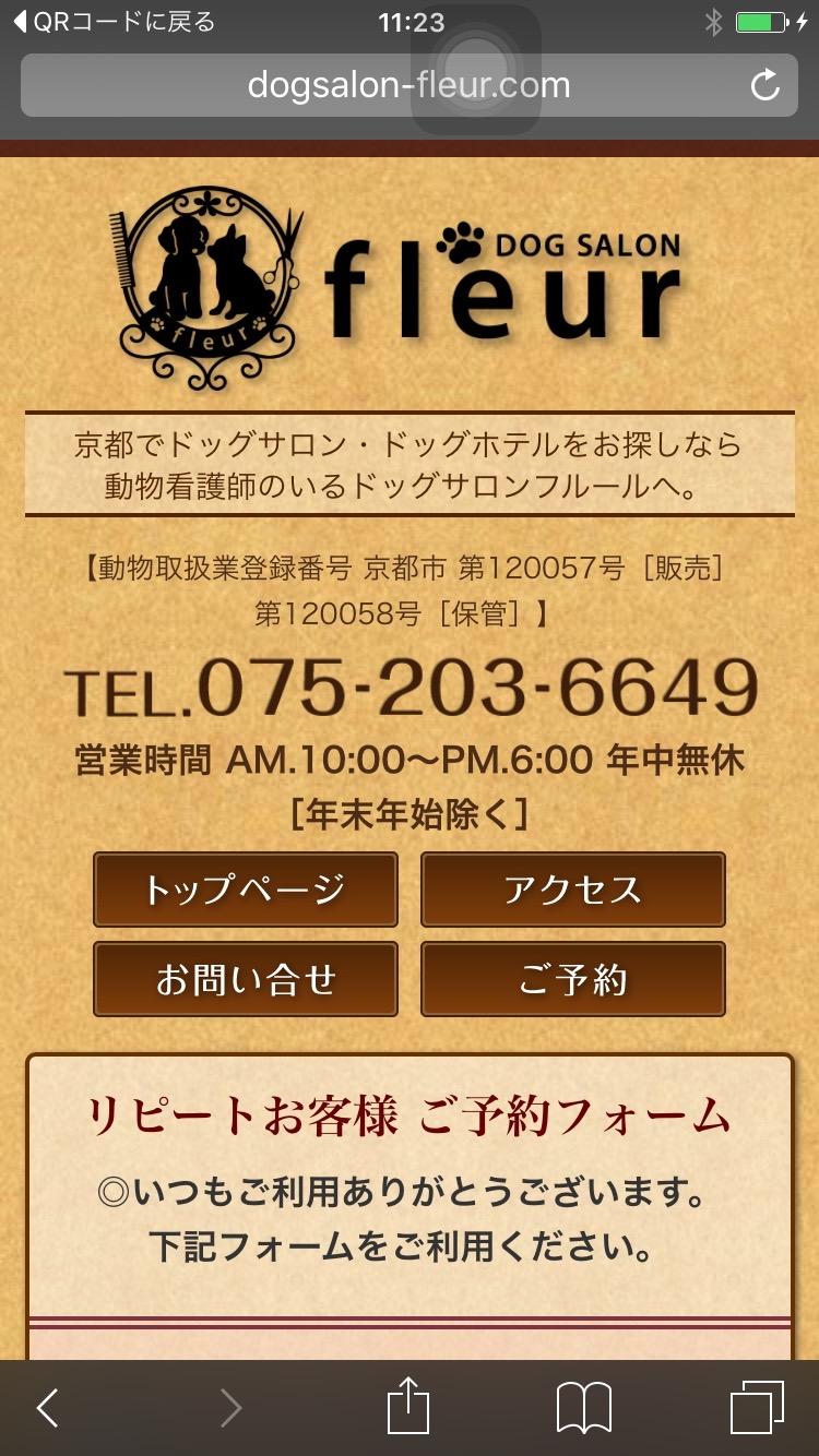 京都のドッグサロンフルール スマートフォン対応の予約フォーム