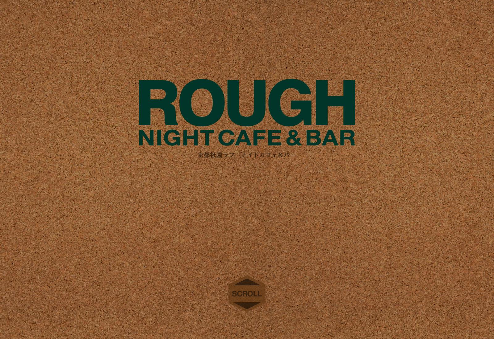 京都祇園 ラフ ナイトカフェ&バー ROUGH NIGHT CAFF & BAR ホームページ