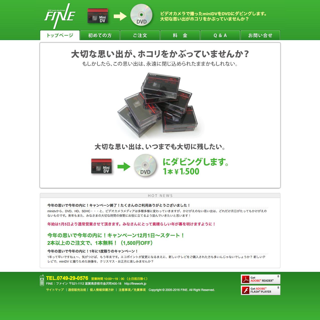 mindvからDVDダビングサービス ホームページ