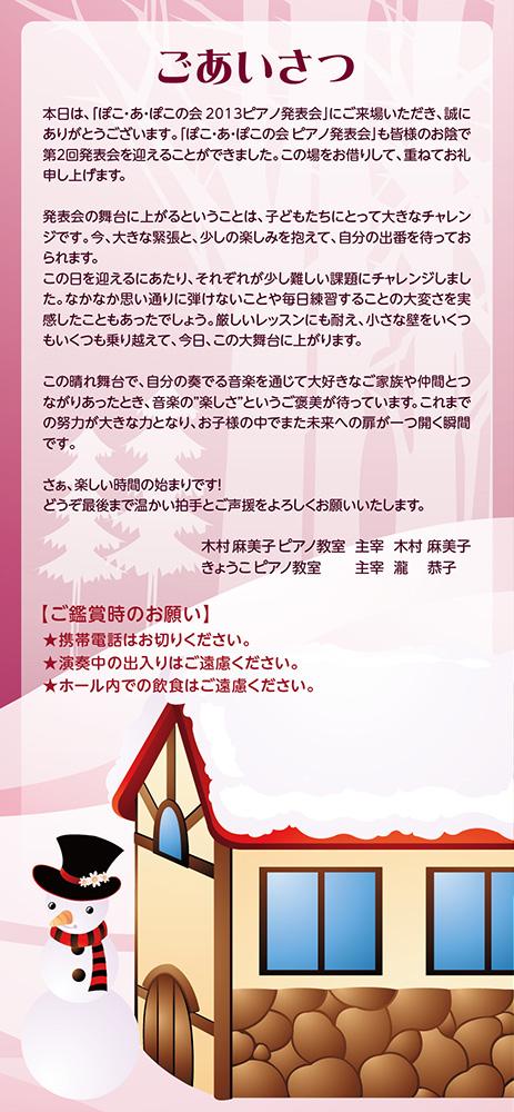 2013 ぽこあぽこの会 ピアノ演奏会プログラム ごあいさつ