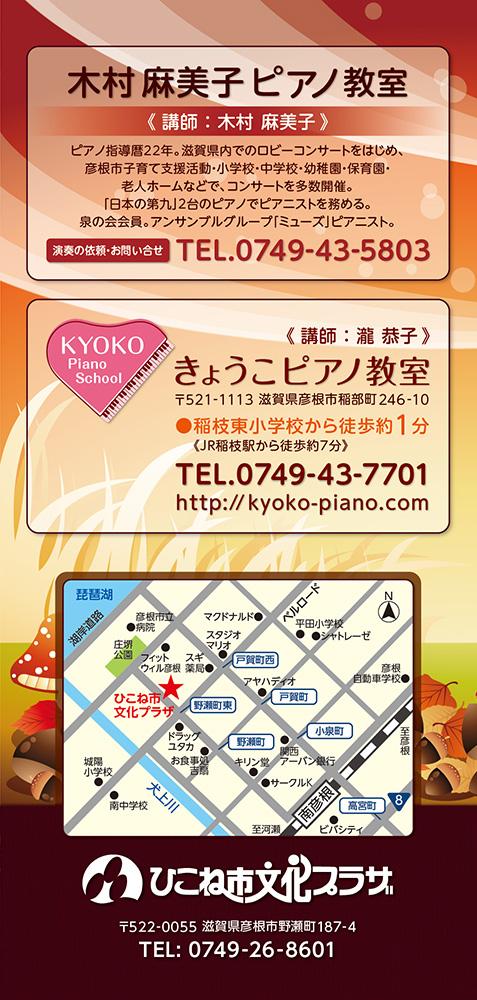 2012 ぽこあぽこの会 ピアノ演奏会プログラム 表紙 裏表紙