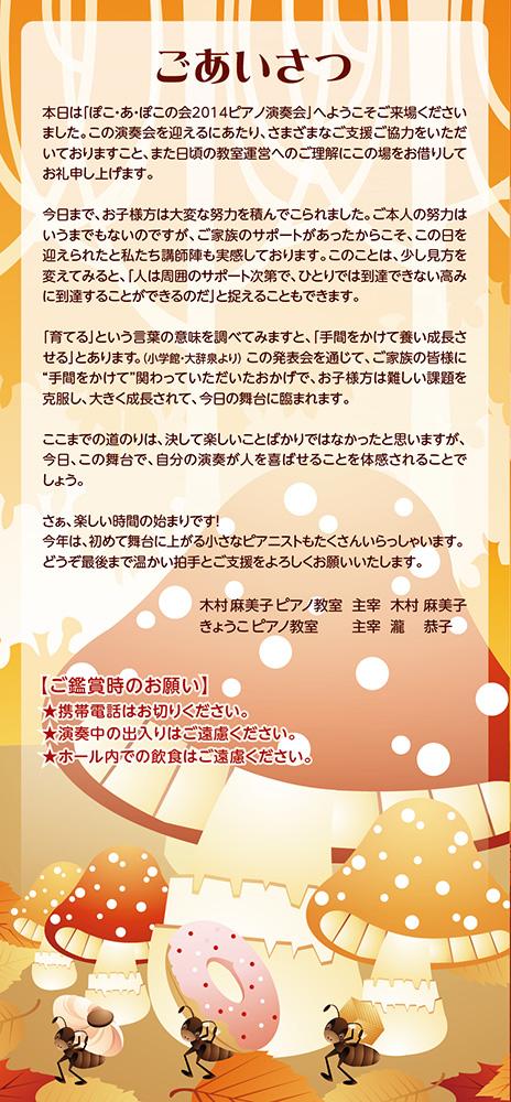 2014 ぽこあぽこの会-ピアノ演奏会プログラム ごあいさつ