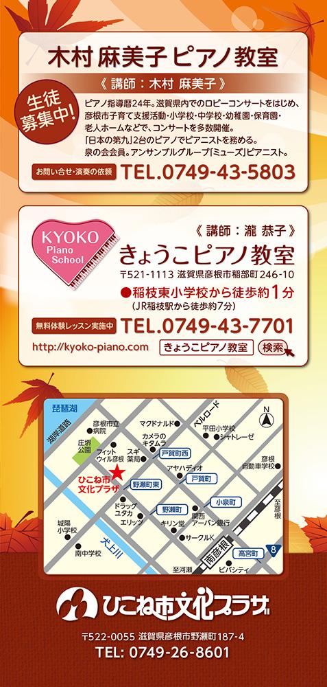 2014 ぽこあぽこの会-ピアノ演奏会プログラム 裏表紙