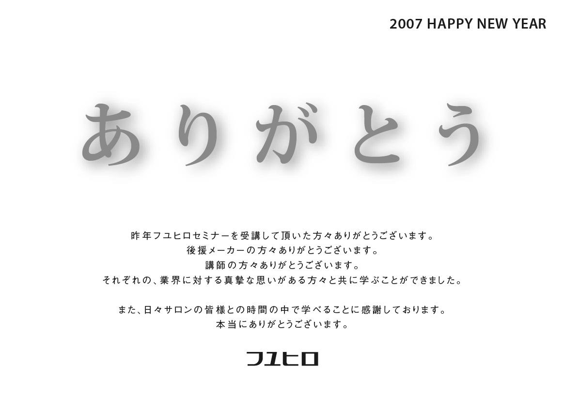 フユヒロ・コーポレーション 年賀状