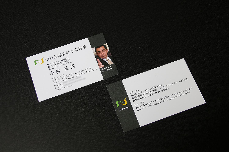 名刺デザイン 中村公認会計士事務所