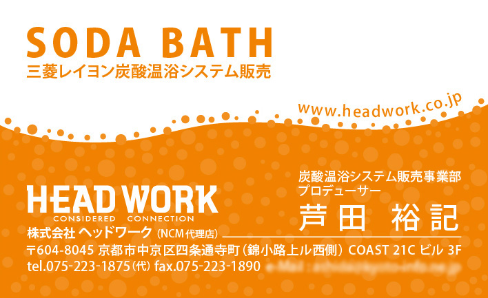 SODA BATH 三菱レイヨン炭酸温浴システム販売 名刺