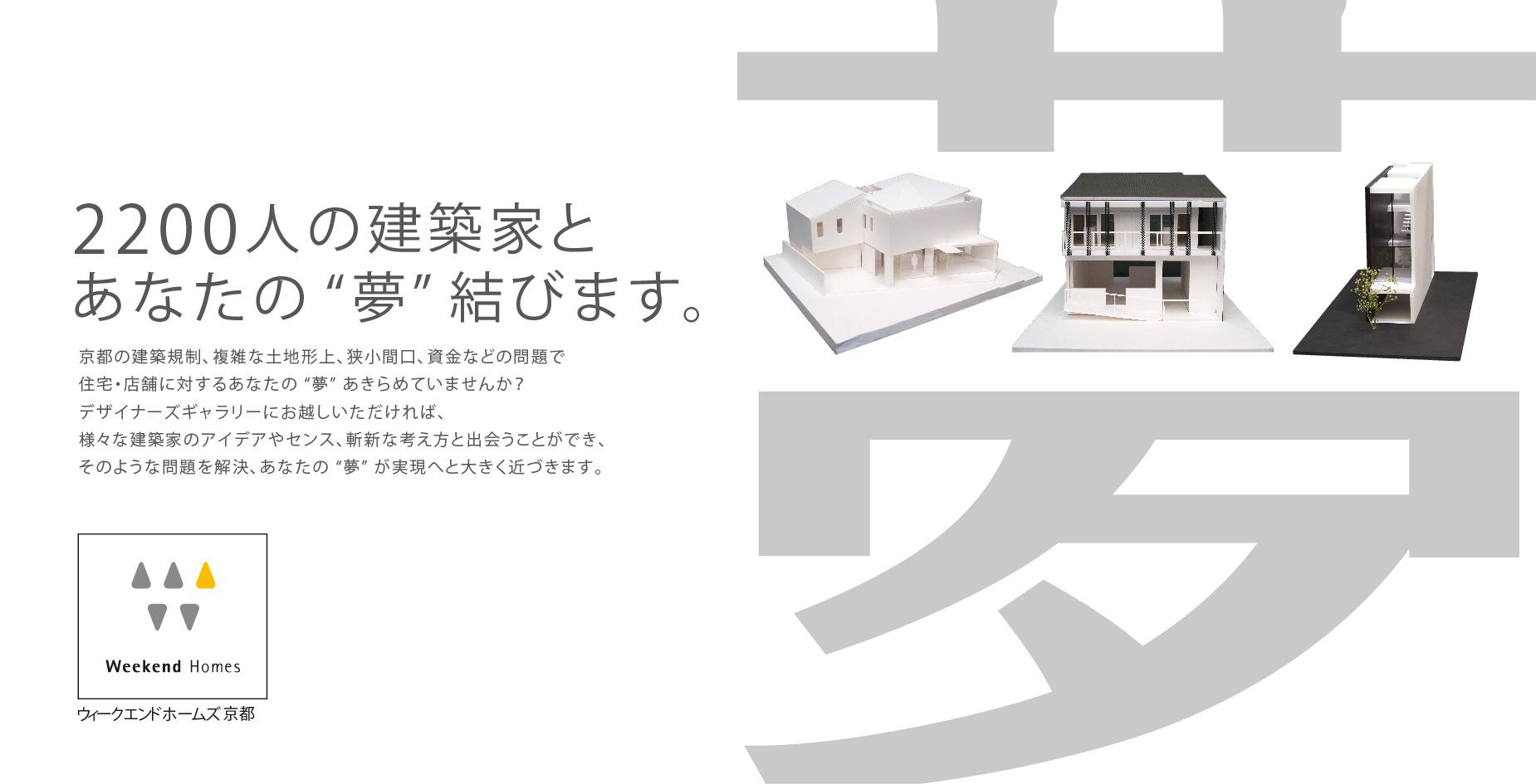 ウィークエンドホームズ京都 デザイナーズギャラリー オープン案内 ポストカードデザイン面