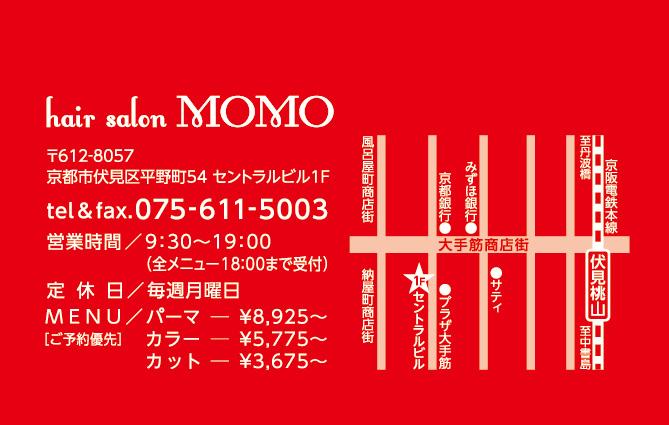メンバーズカード/スタンプカード 裏表紙 hair salon MOMO