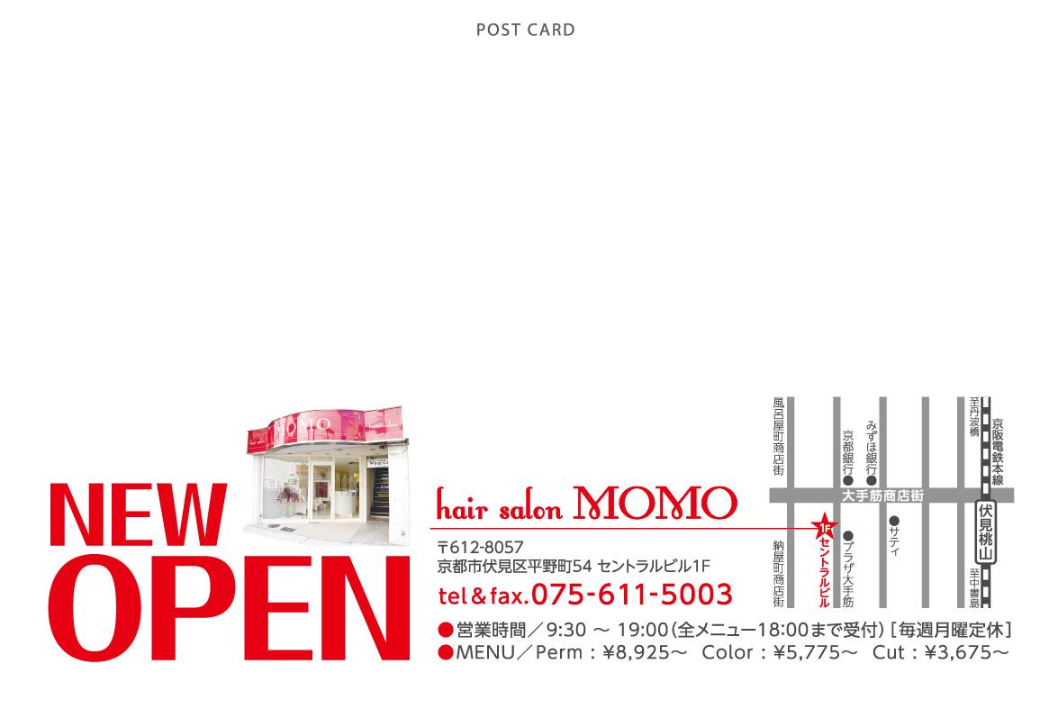 hair salon MOMO オープン案内ポストカード 宛名面