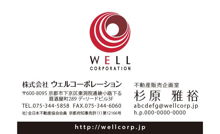 名刺 表 株式会社ウェルコーポレーション