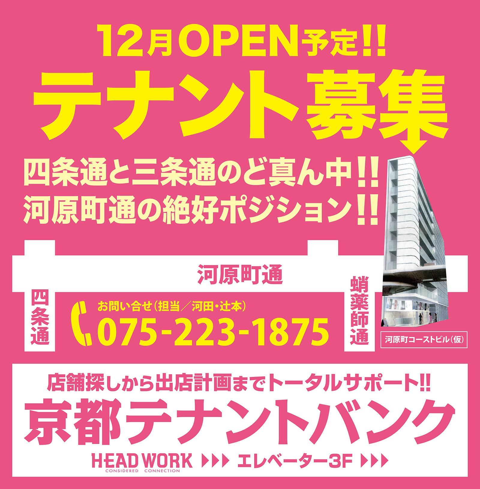 京都 テナントバンク テナント募集看板 アルポリック