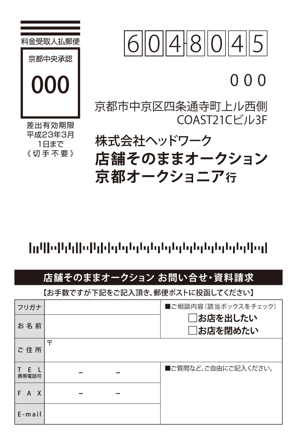 店舗そのままオークション 京都 お問い合わせハガキ 宛名面
