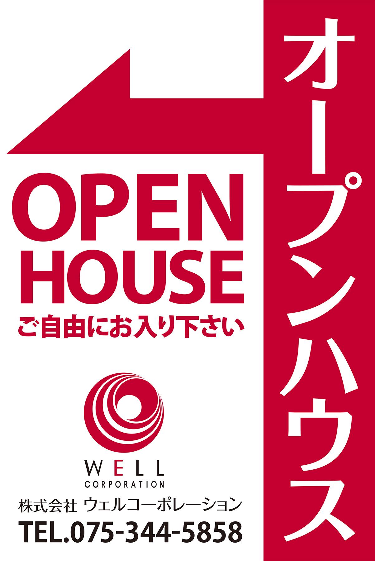 A型看板-オープンハウス 反対面