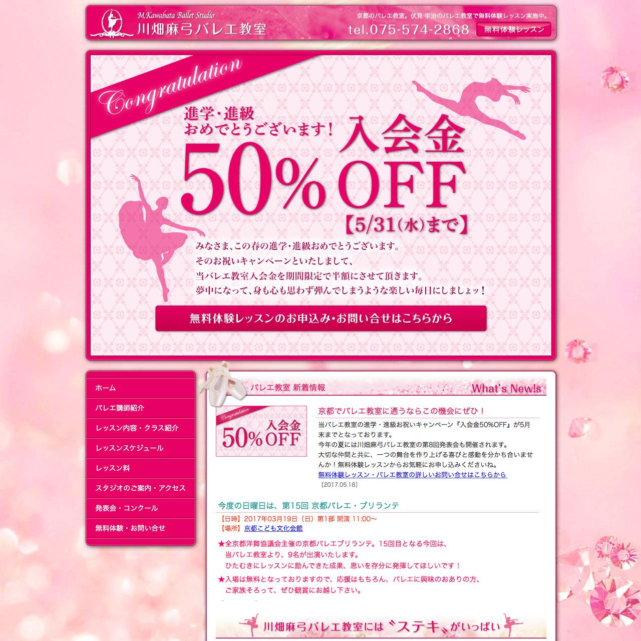 川畑麻弓バレエ教室ホームページ