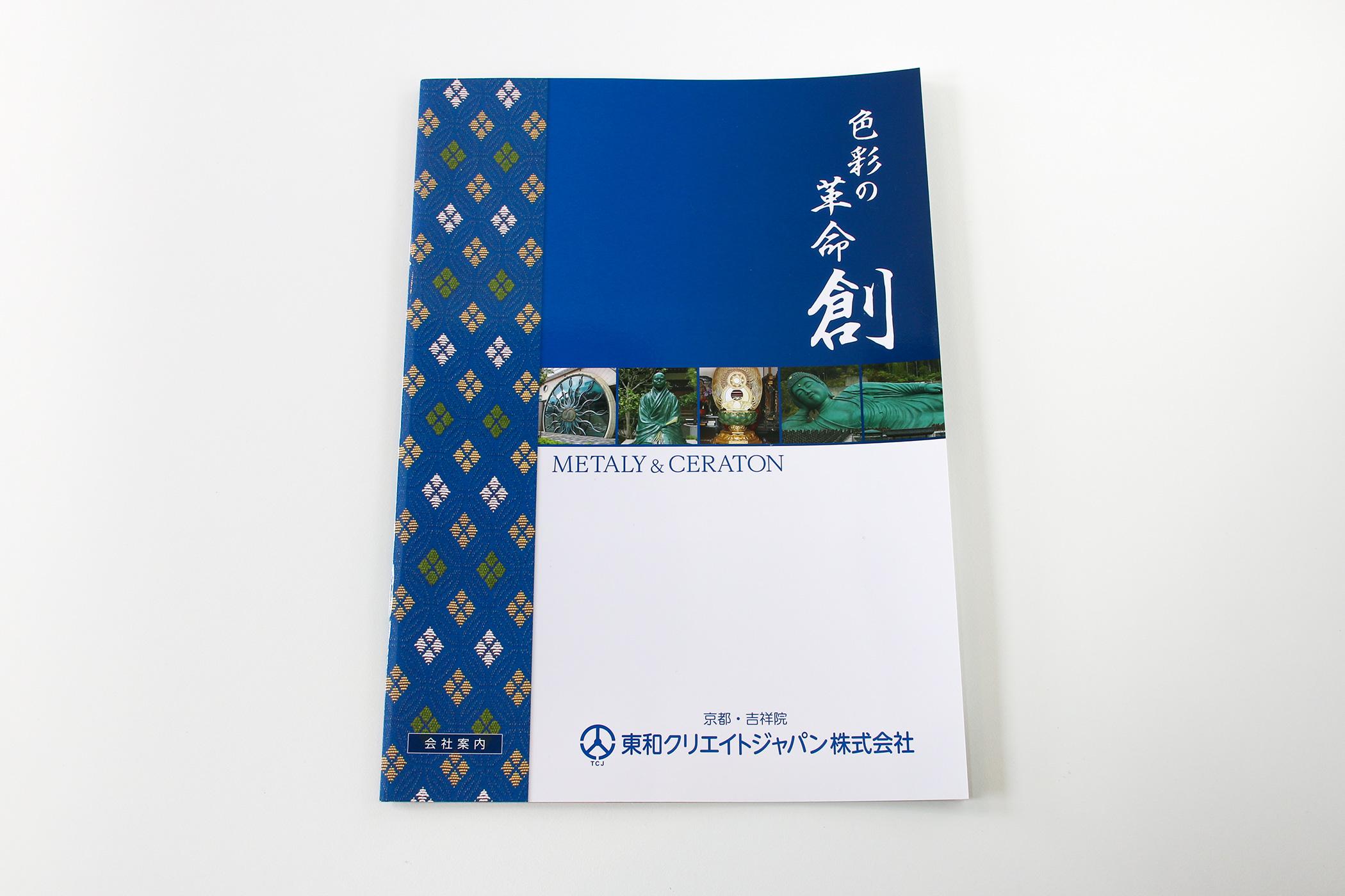 東和クリエイトジャパン株式会社-会社案内-表紙
