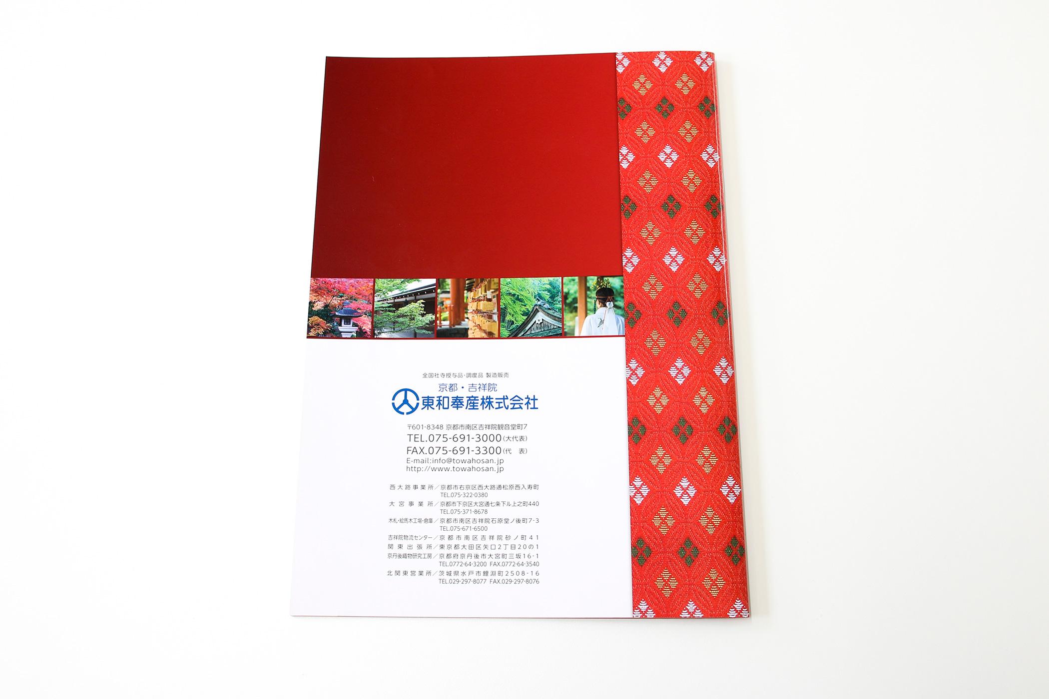 東和奉産株式会社-会社案内-裏表紙