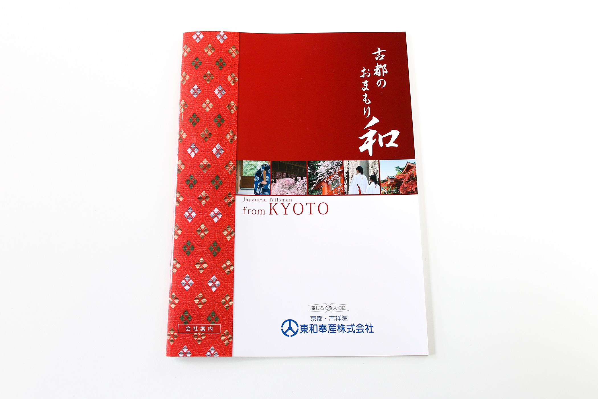 東和奉産株式会社-会社案内-表紙