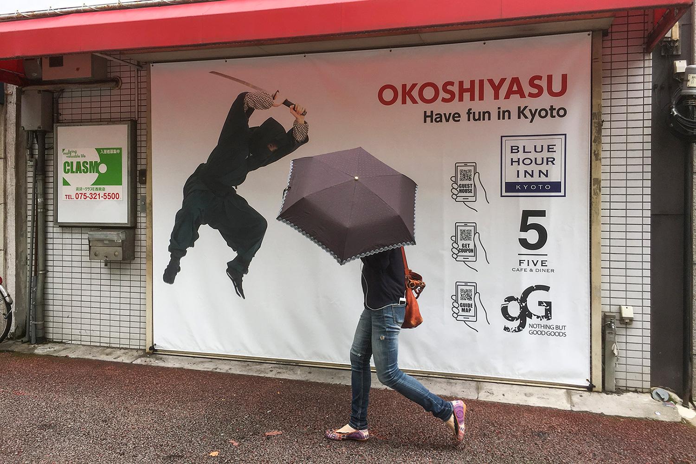 烏丸高辻ビルサイン 横断幕デザイン 「傘で応戦!」
