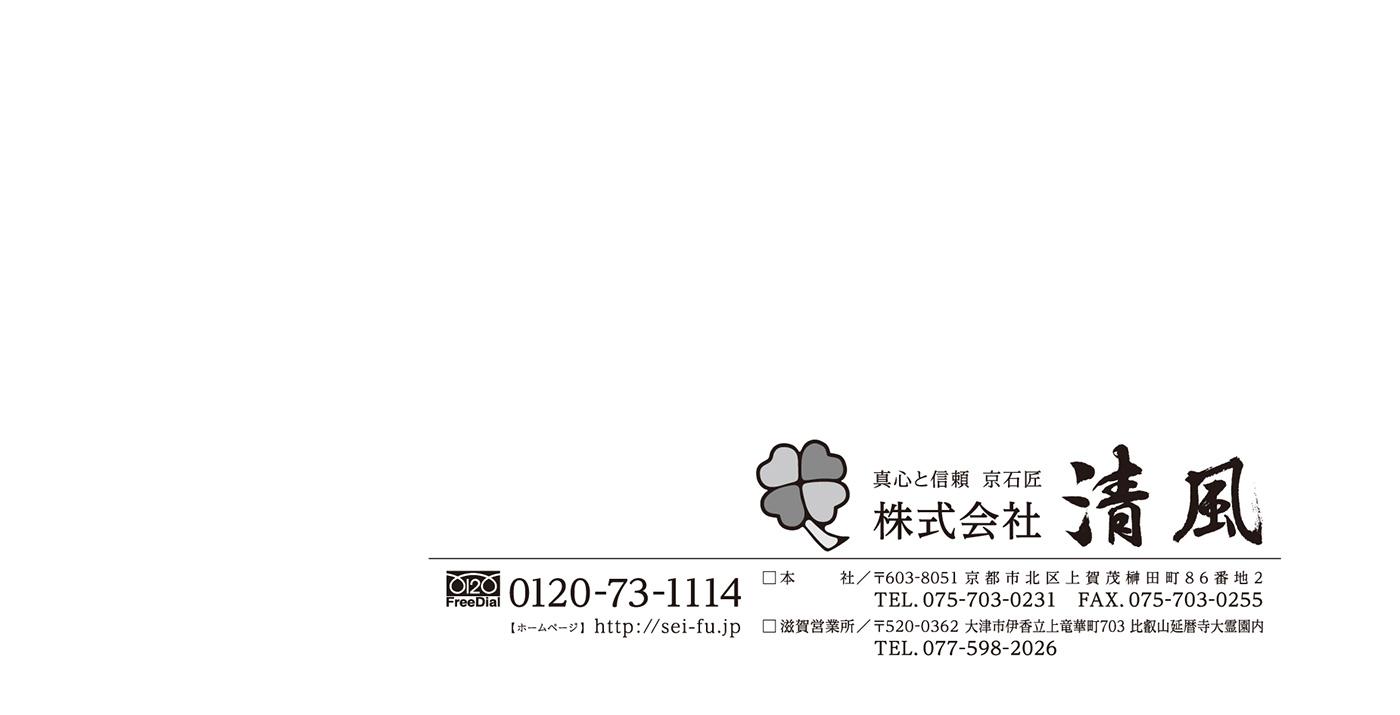 洋長3封筒デザイン