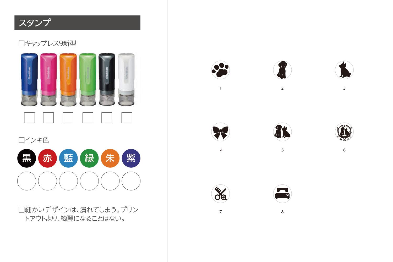 キャップレス9新型 オリジナルスタンプデザイン