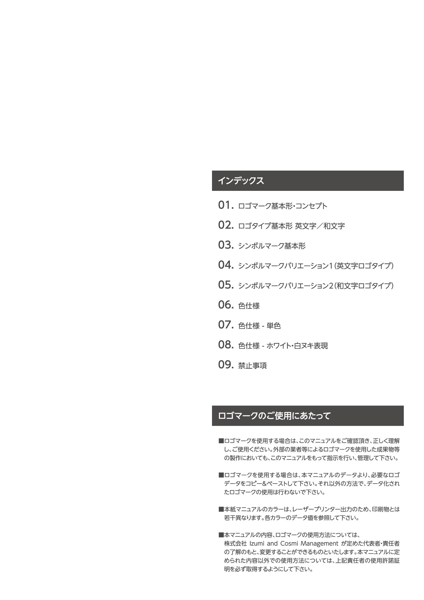 カレー販売 ロゴデザイン ビジュアルアイデンティティー2